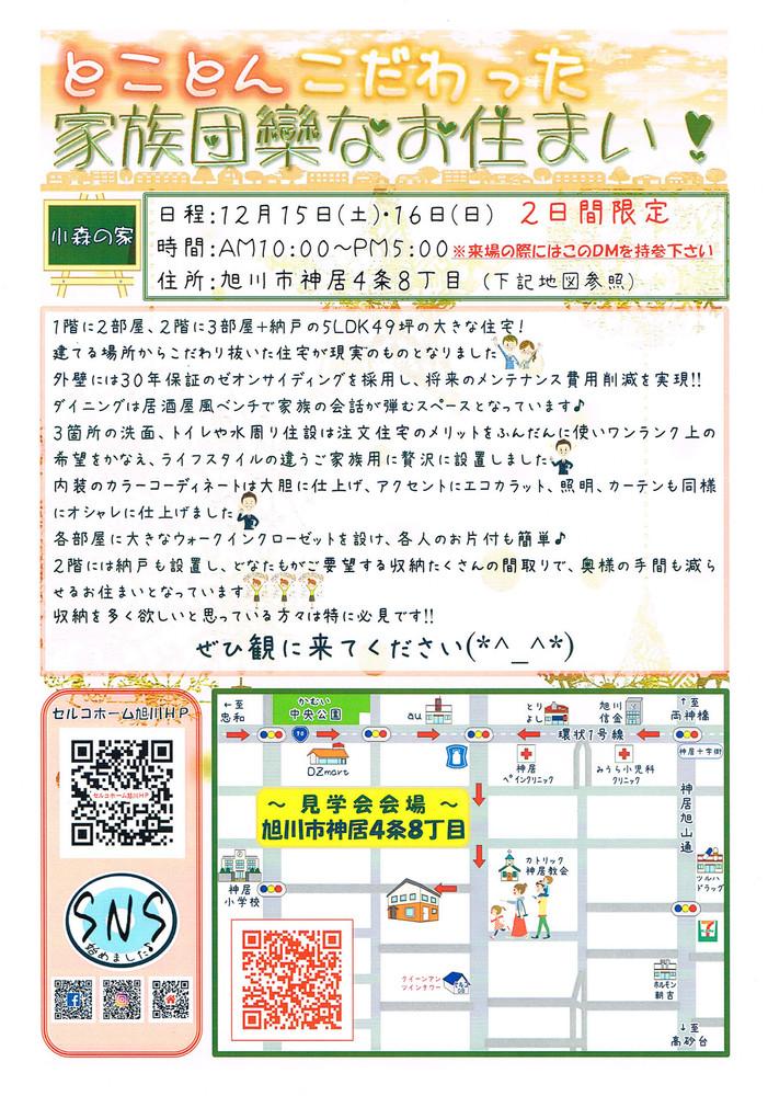 CCI20181204.jpg