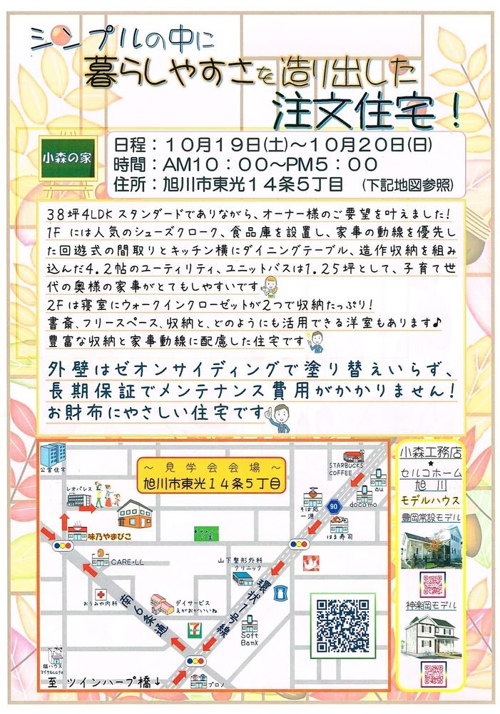 CCI20191014.jpg