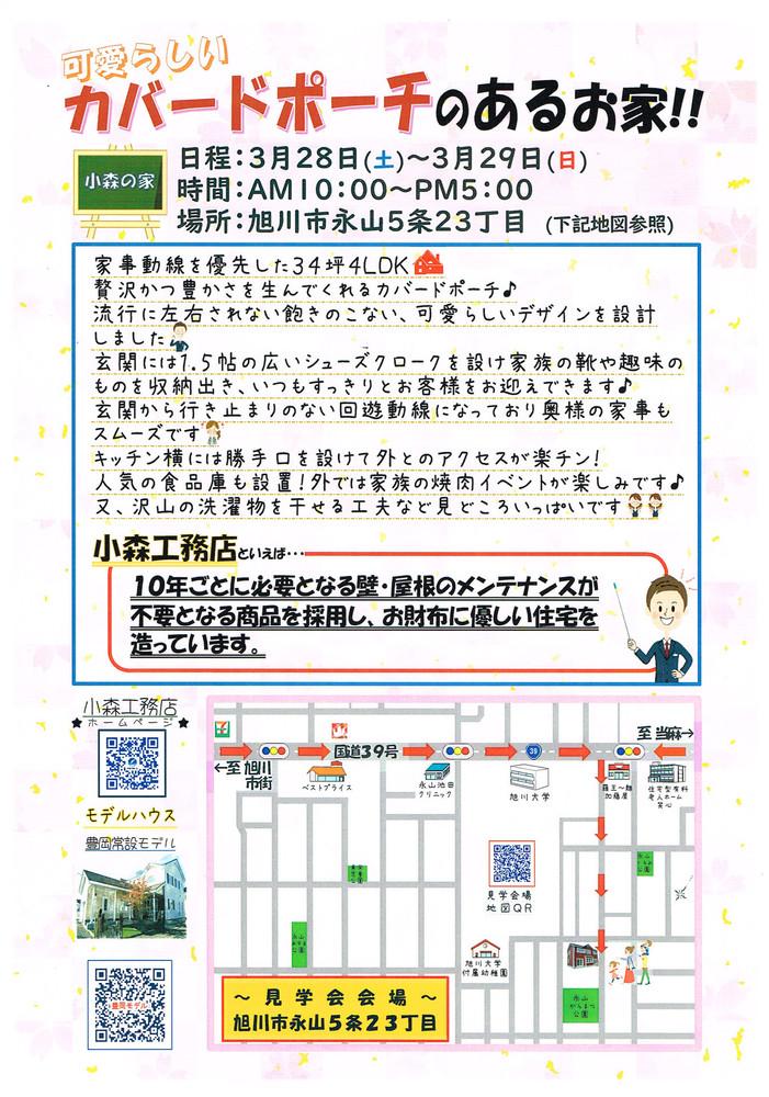 CCI20200324.jpg