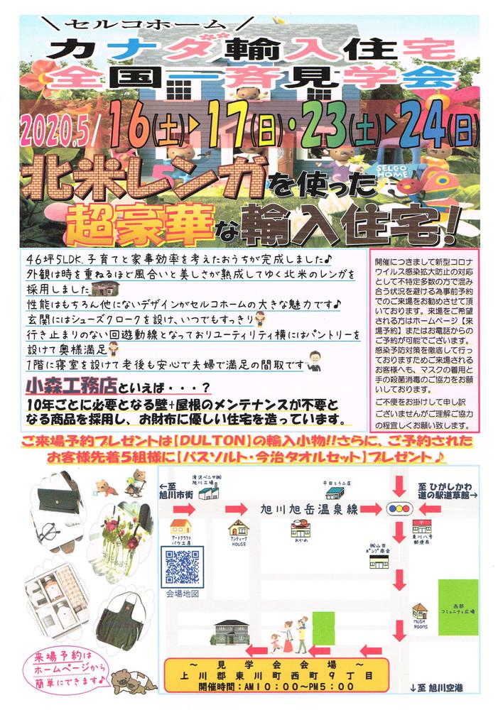 CCI20200510.jpg
