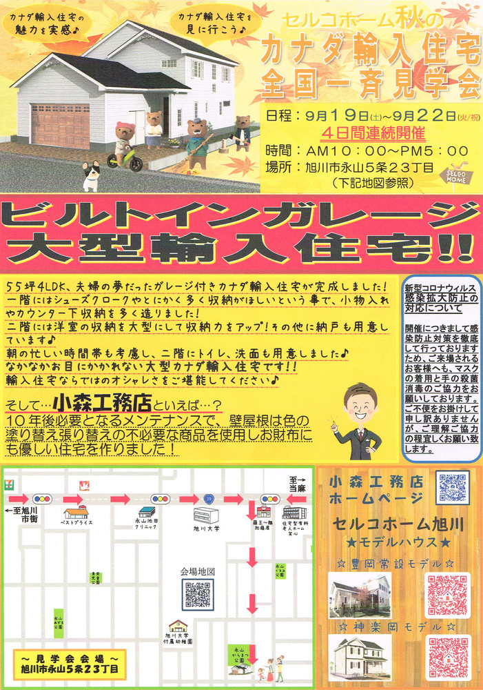CCI20200914.jpg
