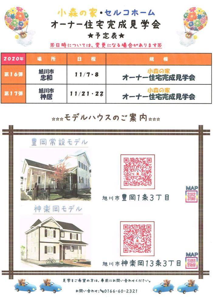 CCI20201101.jpg
